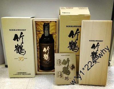 (現貨) 日本 竹鶴 35年威士忌 (全套齊盒) Nikka Taketsuru Whisky - 罕有
