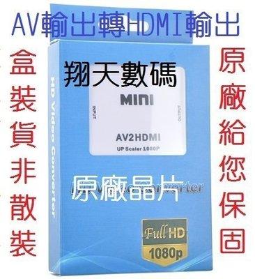 原裝晶片 AV轉HDMI AV2HDMI AV端子轉HDM I轉接盒 PS2 Wii 任天堂 紅白機 PAL NTSC