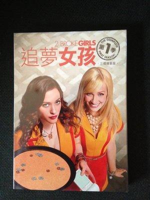 (全新未拆封)追夢女孩 2 Broke Girls 第一季 第1季 DVD(得利公司貨)限量特價