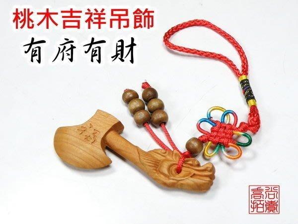 【威利購】避邪擋煞桃木製吊飾 = 桃木小斧頭 = 有府有財
