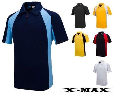 特價299~台灣製~排汗王~X-MAX~冰感雙色小立領.涼感紗.抗UV.排汗衫.團體服~登山服~
