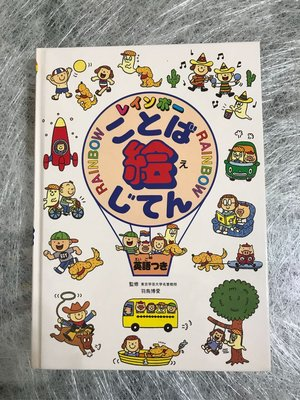 *【兒童日語字典】*小pen~~日語兒童字典~是繪本也是字典工具書