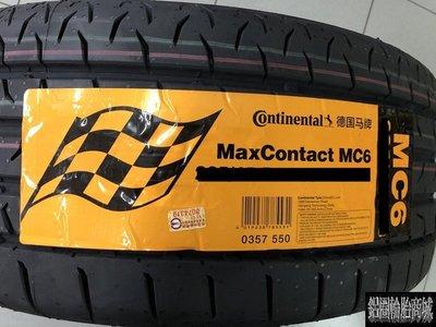 全新輪胎 CONTINENTAL 德國馬牌 MC6 225/45-17 中國製 完工價