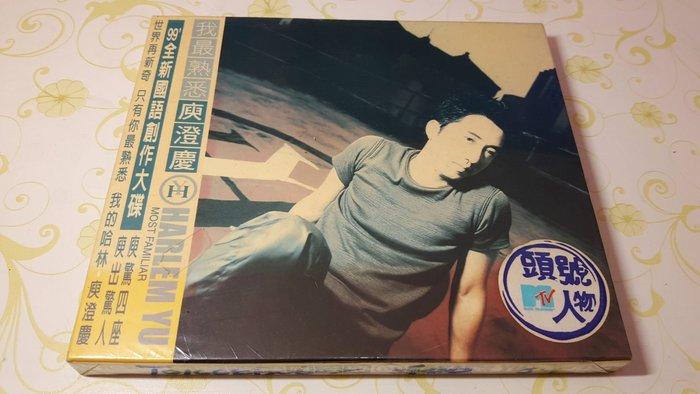 [影音小舖] 我最熟悉庾澄慶 CD 全新未拆封