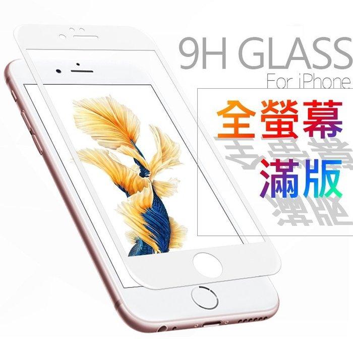 買一送一 頂級電鍍 滿版鋼化玻璃 保護貼 玻璃貼 iPhone 11 pro Max XS XR I7Plus i8