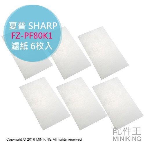 現貨 日本 夏普 SHARP FZ-PF80K1 空氣清淨機 濾紙 濾網 GS70 D70 E70 FX75 適用