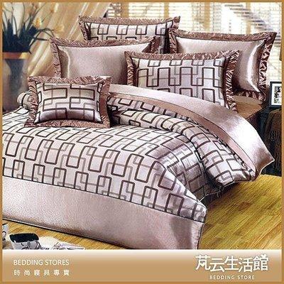 【芃云生活館】~新款絲鍛歐洲宮廷風格《現代時尚》雙人加大鋪棉床罩七件組~咖