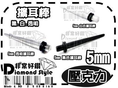 ~非常好鑽~(5mm擴耳棒)黑/白/透明 壓克力 抗過敏-Piercing穿刺