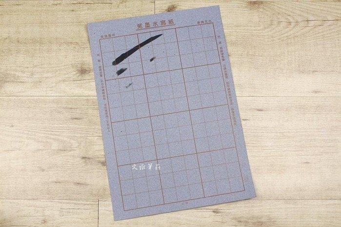 韓非子小舖~ 水寫布 8開12格 書房練習必備 環保 省紙