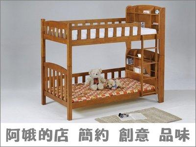 326-BB950 史瑞克書架型3.5尺雙層床 台北都會區免運費【阿娥的店】