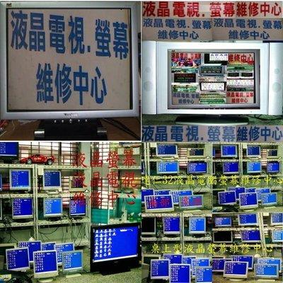 高雄達仁液晶維修 宏碁acer液晶螢幕24吋 22吋螢幕維修  LED液晶顯示器維修 Acer電腦液晶螢幕 面板維修高雄