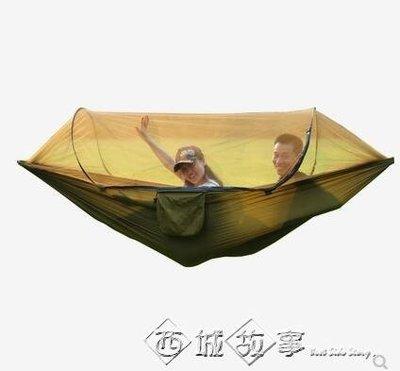 全自動帶蚊帳吊床戶外單人雙人降落傘布超輕防蚊網狀吊床室內秋千igo