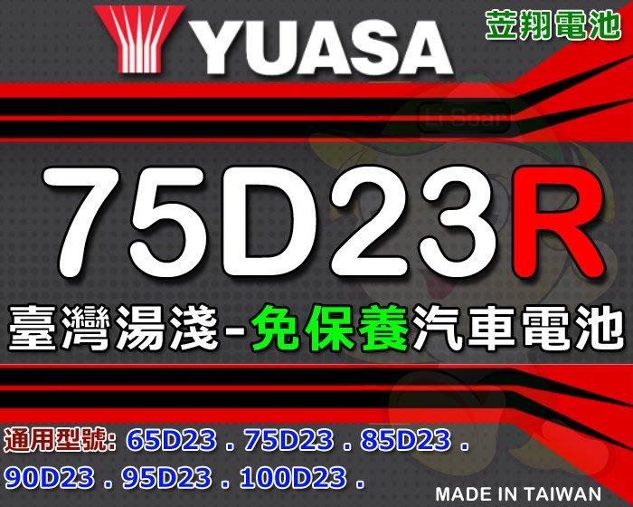 ☼ 台中苙翔電池 ►臺灣湯淺電池 ( 75D23R ) GTH75-MFZ 55D23R 75D23R-SMF 汽車電池