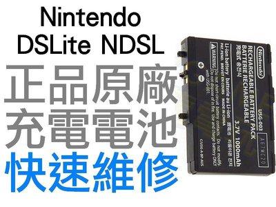 任天堂 Nintendo DSLite NDSL 原廠電池 USG-003 工廠流出都有小傷(全新散裝)【台中恐龍電玩】