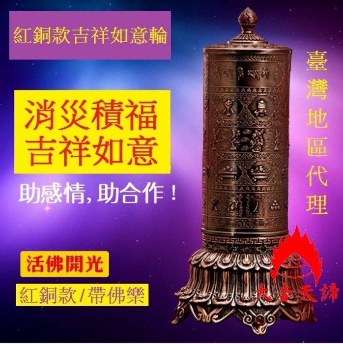大音天諦 [ 紅銅款吉祥如意電動佛樂轉經輪/法王加持 ] 台灣唯一代理