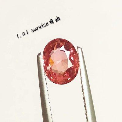 【台北周先生】天然粉紅橙色藍寶石1.01克拉 保證無燒 帕帕拉夏 蓮花剛玉 日出Sunrise 送證書