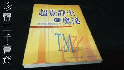 【珍寶二手書齋FA83】《超覺靜坐的奧祕 (絕版》ISBN:9576795877│方智│Robert Roth