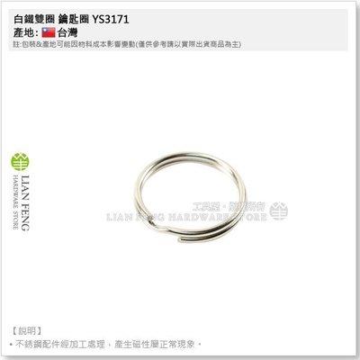 【工具屋】白鐵雙圈 鑰匙圈 YS3171-2 內徑25mm 手工藝材料 鑰匙環 不銹鋼 SUS304不銹鋼