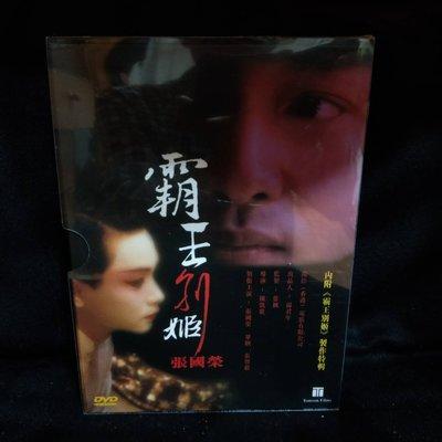 霸王別姬三碟版 正版三區 DVD 張國榮 鞏俐 張豐毅 陳凱歌作品