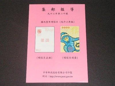 【愛郵者】〈集郵報導〉92年 國內賀年明信片(三輪猴) 直接買 / R92-20