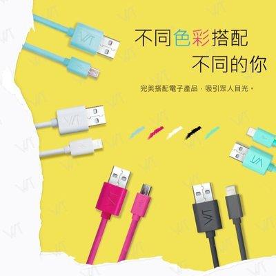 【WT 威騰國際】Micro USB 高速傳輸充電線 USB傳輸充電線 PVC 1A快充 100CM
