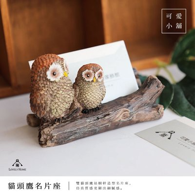 (台中 可愛小舖)日式鄉村 擬真 雙貓頭鷹 站樹幹 波麗 展示 收納 名片座