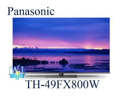 【暐竣電器】Panasonic 國際 TH-49FX800W / TH49FX800W 液晶電視 49型 日本製