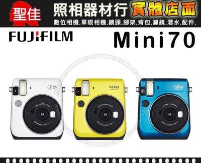 【平行輸入】Mini70 藍 金 紅 白 黃 五色現貨 FUJIFILM 富士 Instax Mini 70 拍立得相機