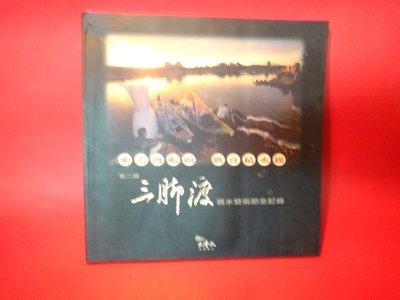 【愛悅二手書坊 16-32】來去渡船頭.歡喜結水緣:第二屆三腳渡親水藝術節全記錄