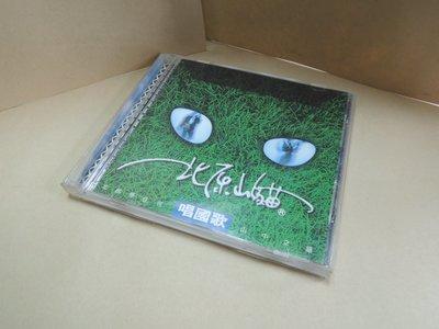 Q1912-二三十年前二手CD】北原山貓-唱國歌-北部原住民山中之貓-唱國歌.快樂搖等十首-鴻谷唱片-內圈碼-HGD-9