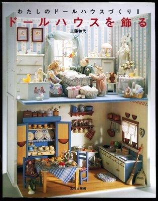 紅蘿蔔工作坊/迷你屋~ドールハウスを飾る わたしのドールハウスづくり 2 / 工藤和代(日文書)