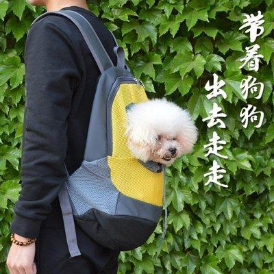 寵物包泰迪背包博美外出便攜後背旅行胸前比熊貓小狗箱包袋子用品  WD    全館免運