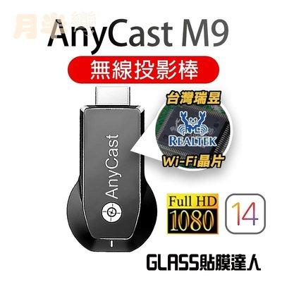 AnyCast M9 無線投影電視棒 HDMI 手機無線連電視 適用iPhone 安卓 IOS OSX WIndow