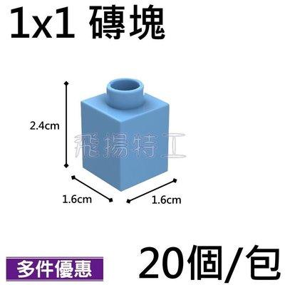 【飛揚特工】大顆粒 積木散件 DBK001 磚塊 1x1(非樂高,可與 LEGO DUPLO/得寶/德寶 系列相容)