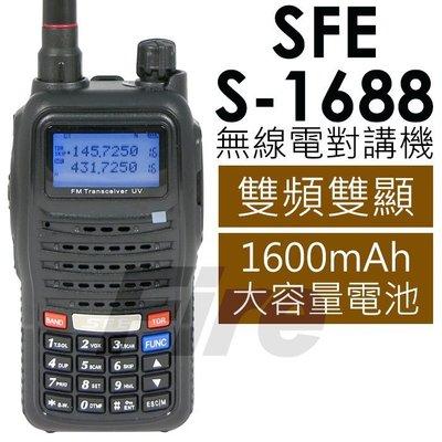 《實體店面》SFE S-1688 雙頻 手持式 無線電對講機 VOX聲控 定時關機 S1688