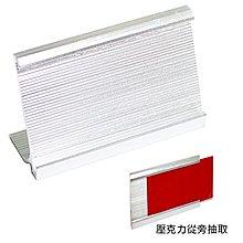 【A43A】L型鋁製職稱名牌24*H9.7cm/桌上型抽換名牌 隔間名稱牌 門口標示牌 狀態切換門牌 鋁牌 狀態切換門牌