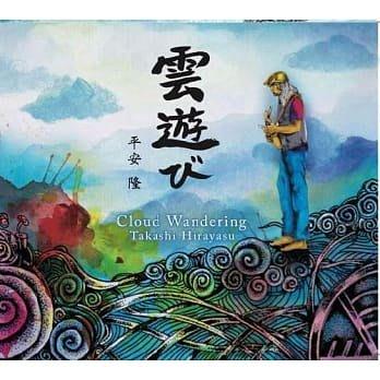 合友唱片 平安隆Takashi Hirayasu 《雲遊びCloud Wandering》CD