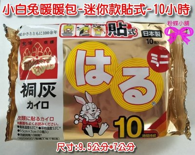 【粉蝶小舖】30片單片裝/日本 小白兔暖暖包迷你貼式10小時/登山露營/對折後可當握式暖暖包/效期至2021.04.30