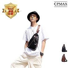 CPMAX 高質感PU皮側背包 胸背包 男款單肩包 皮革斜肩包 側肩包 肩背包 斜肩包 手提包 休閒背包  O61