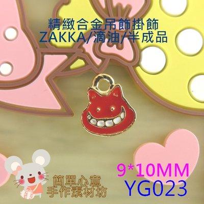 YG023【每個11元】9*10MM精緻滴油小巧紅色小惡魔合金掛飾☆ZAKKA耳環配飾吊墜吊飾【簡單心意素材坊】