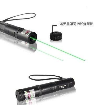 【新奇屋】Laser Pointer 851 綠光雷射筆 指星筆 救難筆 鐳射筆登山/搜救/航海(單支)