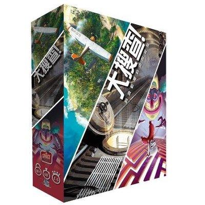 大安殿含稅附發票 免運 大搜查 Unlock 桌上密室逃脫 合作遊戲 繁體中文正版益智桌遊
