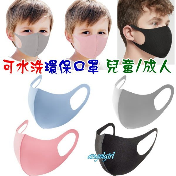 紅豆批發百貨/(量大最低15元)可水洗環保立體布口罩 /可水洗重複使用防塵口罩防曬口罩成人兒童口罩