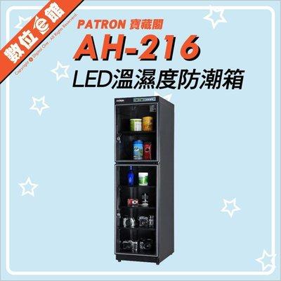 【私訊可議價【公司貨 】數位e館 寶藏閣 PATRON AH-216 電子防潮箱 LED顯示 另有收藏家AXL250