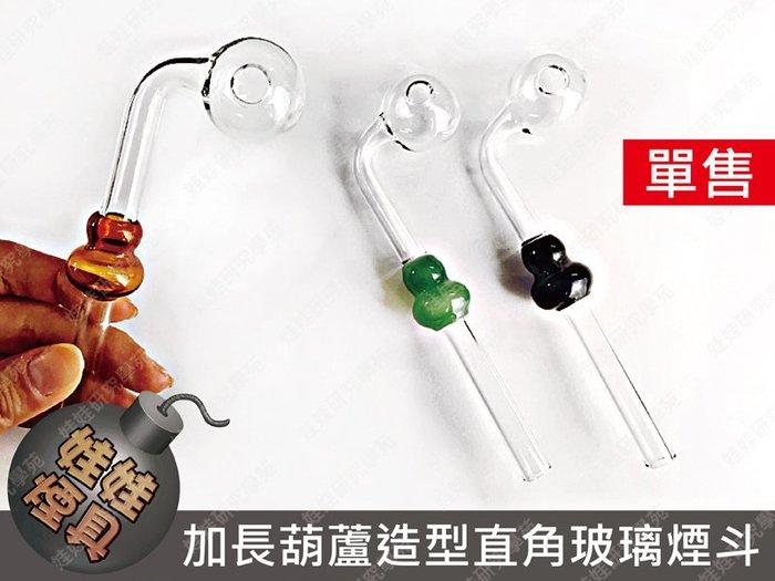 ㊣娃娃研究學苑㊣加長葫蘆造型直角玻璃煙斗 水煙斗配件 燒鍋專業煙具 單售(B150)