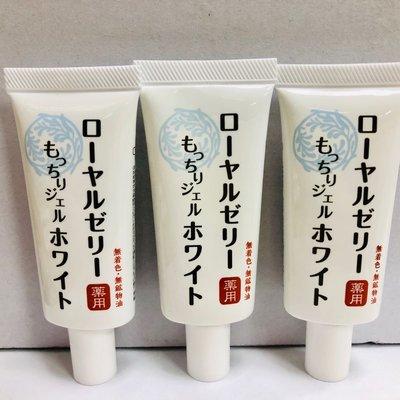 ☀️保證有現貨☀️日本OZIO蜂王乳QQ潤白凝露 20g