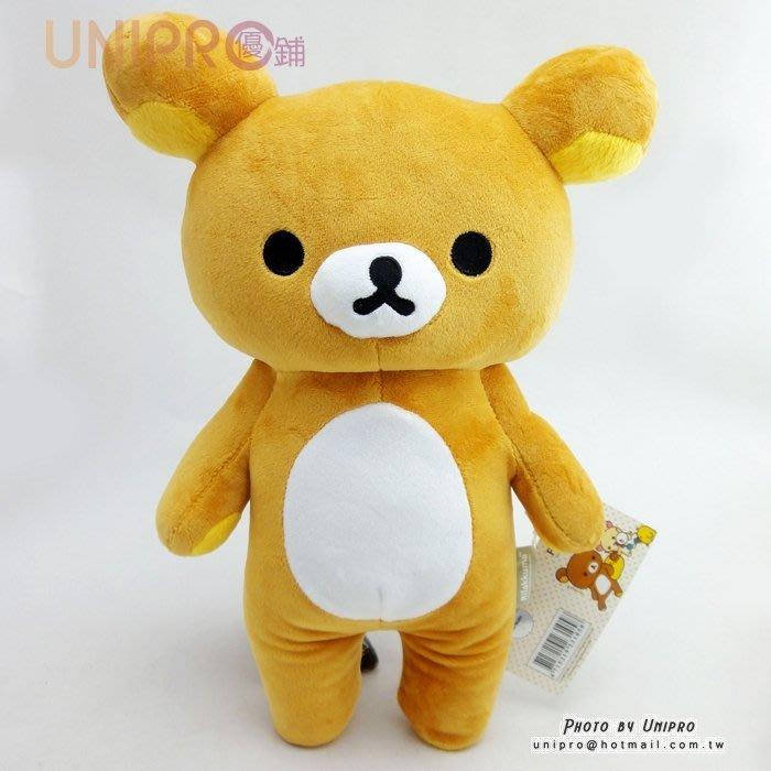 【UNIPRO】拉拉熊 Rilakkuma 正版 背後有拉鍊 站姿絨毛娃娃 34cm 玩偶 禮物 懶懶熊 輕鬆熊