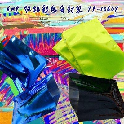 6X9鍍鋁彩色自封袋 99-10609 水煙壺 煙具 水菸壺 煙球 燒鍋 鬼火機 鬼火管