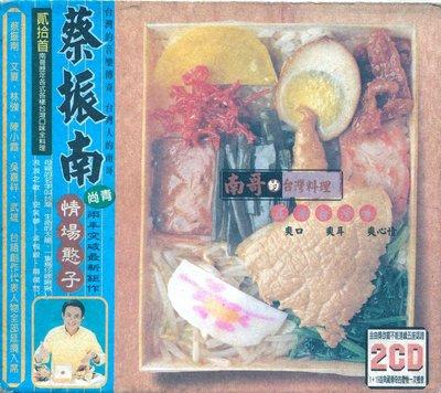 蔡振南經典總回顧  南哥的台灣料理  雙CD同音不同趣  【九成以上新】