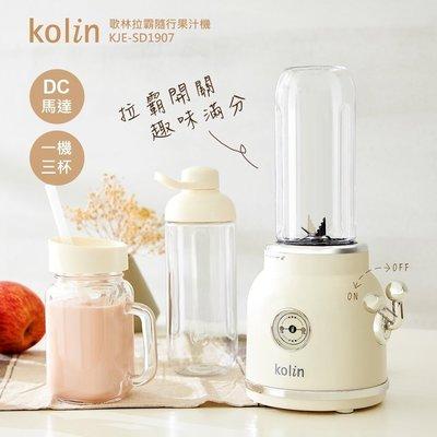 【滿仟折佰+免運】Kolin 歌林 拉霸隨行果汁機 KJE-SD1907 隨行杯 果汁機 榨汁機 一機三杯